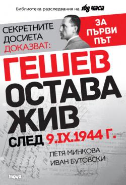 Гешев остава жив след 9.IX.1944 г.
