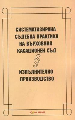 Систематизирана съдебна практика на Върховния касационен съд. Изпълнително производство