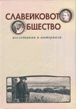 Славейковото общество. Изследвания и материали