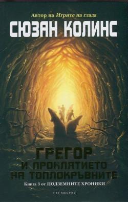 Грегор и проклятието на топлокръвните, книга 3 от Подземните хроники