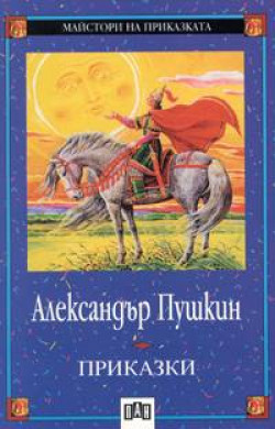 Приказки/ Александър Пушкин