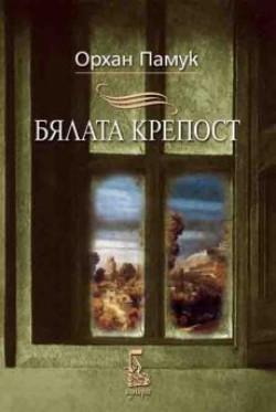 Бялата крепост (трето издание)