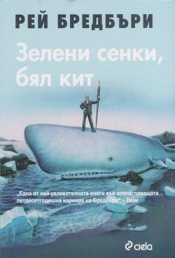 Зелени сенки, бял кит