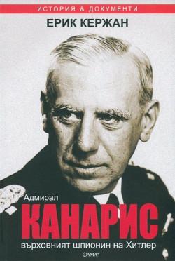 Адмирал Канарис – върховният шпионин на Хитлер