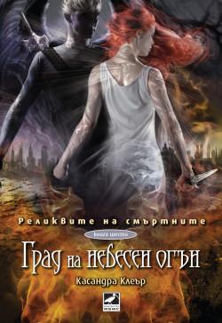 Реликвите на смъртните: Град на небесен огън, книга 6