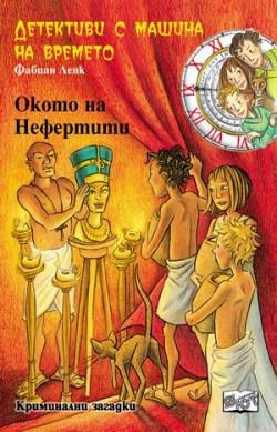Детективи с машина на времето, книга 22: Окото на Нефертити