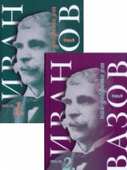 Най-доброто от Иван Вазов – комплект от два тома