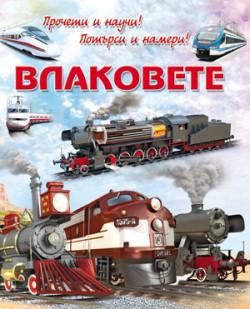 Влаковете