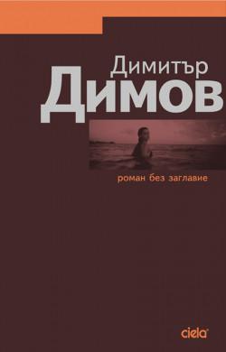 Роман без заглавие