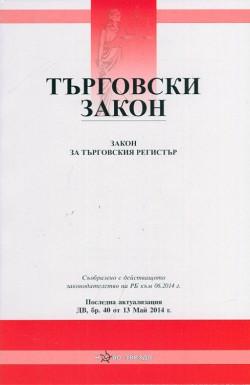 Търговски закон /Последна актуализация ДВ, бр.40 от 13 май 2014 г.