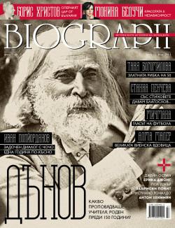 списание Biograph, брой №34