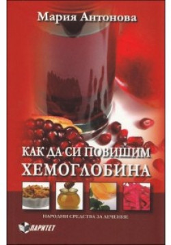 Как да си повишим хемоглобина