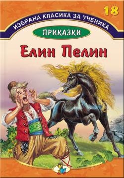 Избрана класика за ученика №18: Приказки. Елин Пелин