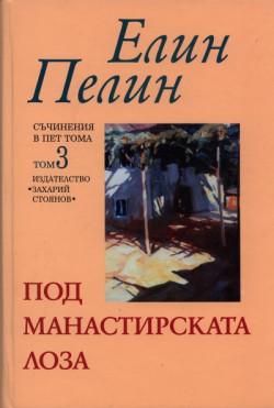 Под манастирската лоза, том 3