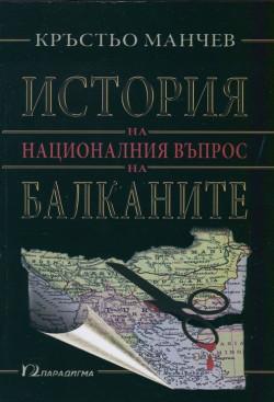 История на националния въпрос на Балканите