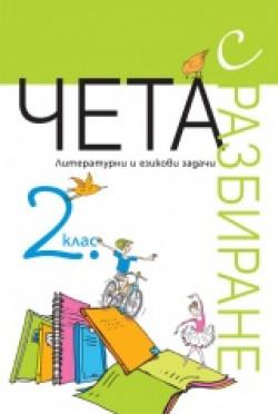 Чета с разбиране 2. клас. Литературни и езикови задачи