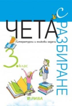 Чета с разбиране 3. клас. Литературни и езикови задачи
