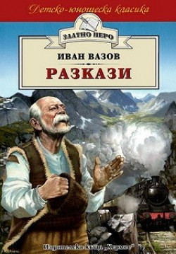 Разкази – Иван Вазов (Златно перо)