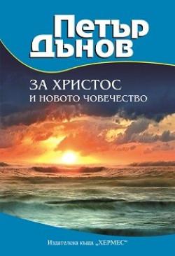 Петър Дънов: За Христос и новото човечество