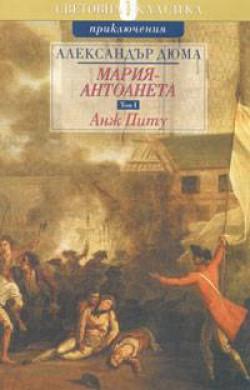 Мария-Антоанета: Анж Питу