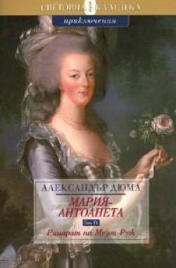 Мария-Антоанета: Рицарят на Мезон-Руж