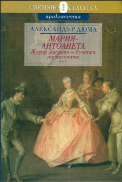 Мария-Антоанета: Жозеф Балзамо – бунтът на масоните – I част