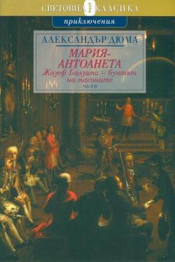 Мария-Антоанета: Жозеф Балзамо – бунтът на масоните – II част