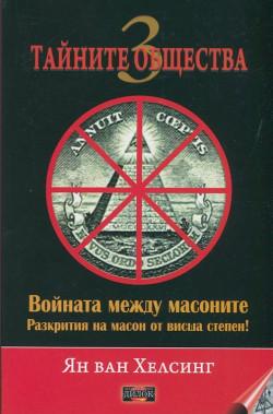 Тайните общества, книга 3: Войната между масоните