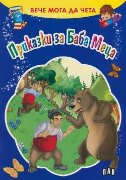 Вече мога да чета: Приказки за Баба Меца