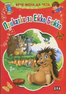 Вече мога да чета: Приказки за Ежко Бежко