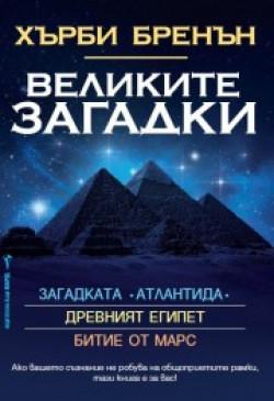 Великите загадки: Загадката Атлантида. Древния Египет. Битие от Марс