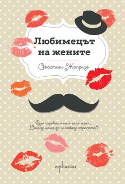 Любимецът на жените