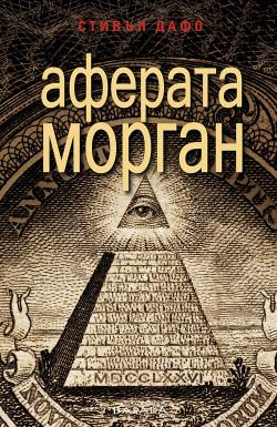 Аферата Морган