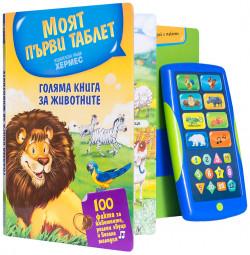 Моят първи таблет: Голяма книга за животните
