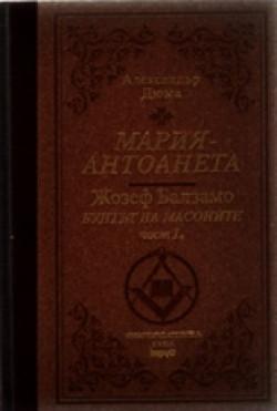 Мария-Антоанета: Жозеф Балзамо – бунтът на масоните – I част – луксозно издание
