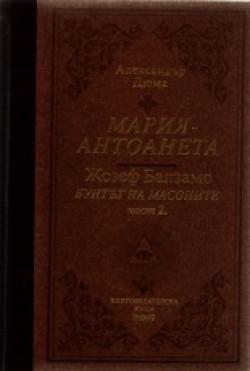 Мария-Антоанета: Жозеф Балзамо – бунтът на масоните – II част – луксозно издание