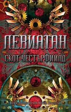 Левиатан, книга1