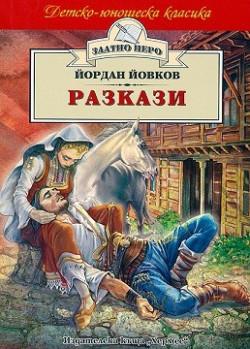 Разкази – Йордан Йовков (Злато перо)