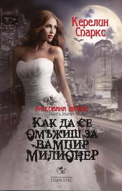 Как да се омъжиш за вампир милионер, кн. 1