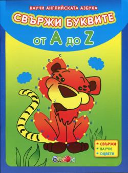 Научи английската азбука: Свържи буквите от A до Z