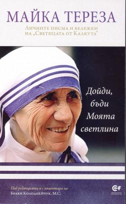 Майка Тереза: Дойди, бъди Моята светлина