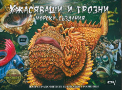 Ужасяващи и грозни морски създания