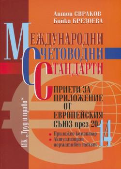 Международни счетоводни стандарти, приети за приложение от ЕС през 2014 година