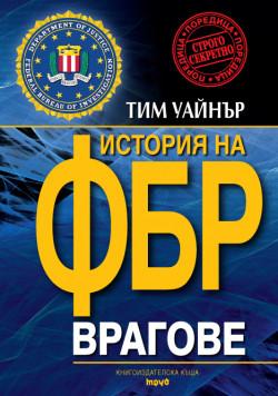 История на ФБР. Врагове