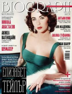 списание Biograph, брой №35