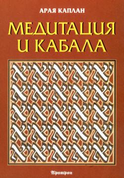 Медитация и Кабала