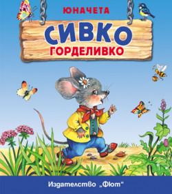 Сивко Горделивко