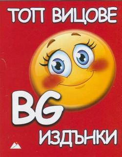 Топ вицове: BG издънки