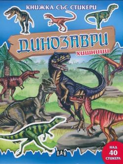 Динозаври – хищници