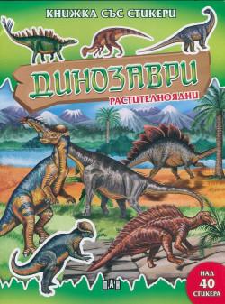 Динозаври – растителноядни